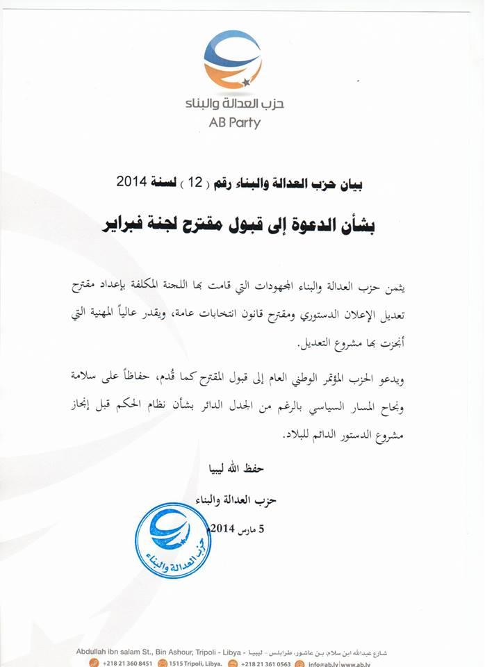 حزب العدالة يثمن مجهوادت لجنة تعديل الإعلان الدستوري