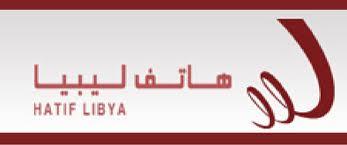 انقطاع كابل الألياف البصرية طرابلس  - المطار