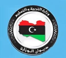 وزارة-التربية-والتعليم-الليبية