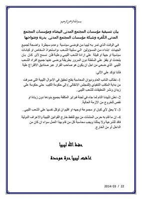 اختفاء مهندس إيطالي بمدينة طبرق