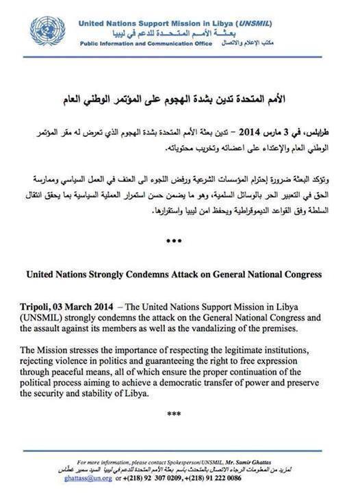 بعثة الأمم المتحدة تدين الهجوم على مقر المؤتمر الوطني العام