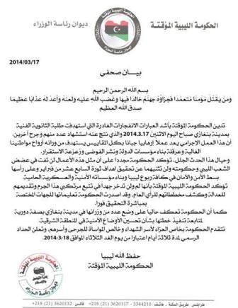 الحكومة تدين تفجير بنغازي وتعلن الحداد ثلاثة أيام