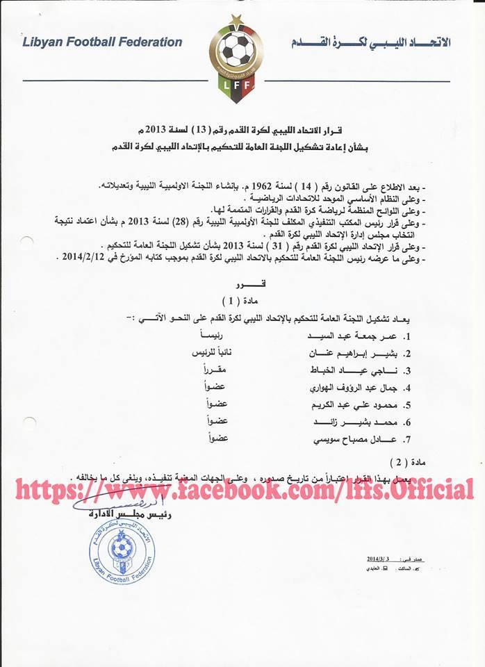 إعادة تشكيل اللجنة العامة للتحكيم بالاتحاد الليبي لكرة القدم