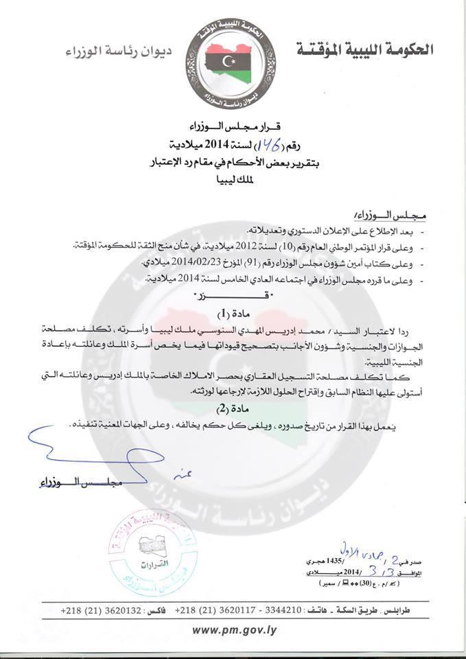 مجلس الوزراء يصدر قراراً برد الاعتبار للملك الراحل إدريس السنوسي