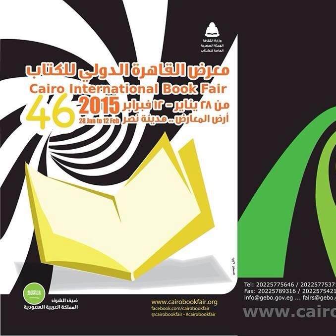 ترقب لانطلاق معرض الكتاب في القاهرة...وإعلاميون ومثقفون ينتقدون مشاركة الهيئة العامة للإعلام و الثقافة