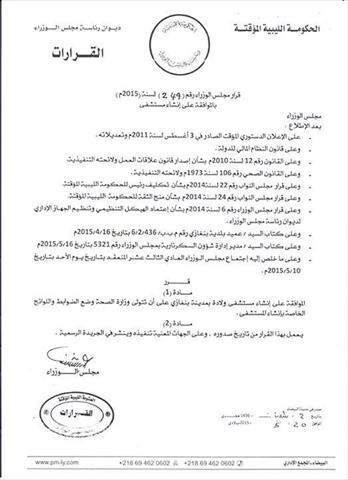 الحكومة المؤقتة توافق على إنشاء مستشفى للولادة في بنغازي