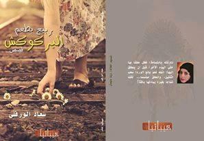 ربيع بطعم البركوكش مجموعة قصصية مشاكسة للقاصة الليبية سعاد الورفلي