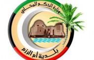بلدي أم الرزم يناقش العمليات الأمنية بالمدينة وكيفية إنجاحها