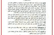 المنظمة الليبية للسلم والرعاية والإغاثة تناشد البرلمان والمؤتمر إنجاح الحوار