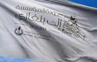 في ذكرى الاستقلال... عودة المؤسسة الوطنية للنفط إلى مدينة بنغازي
