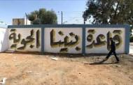 لجنة من مجلس النواب تجتمع بقاعدة بنينا ببنغازي مع آمر غرفة عمليات السلاح الجوي