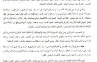 مركزي البيضاء يدعو مركزي طرابلس إلى تكوين لجنة لتوحيد السياسات الاقتصادية والنقدية