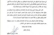 ليبيا المركزي ينفي الإشاعات حول عدم قدرته على صرف مرتبات موظفي الدولة