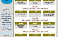 انطلاق مناشط الموسم الثقافي الرمضاني في منطقة الحميضة