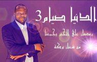 بدء تصوير برنامج الدنيا صيام مع بداية شهر رمضان المبارك