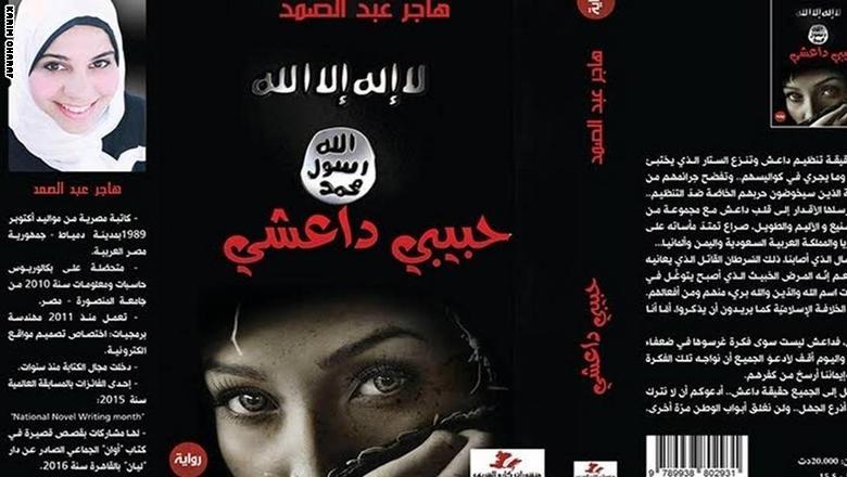 اتحاد الناشرين التونسيين يندّد بـ