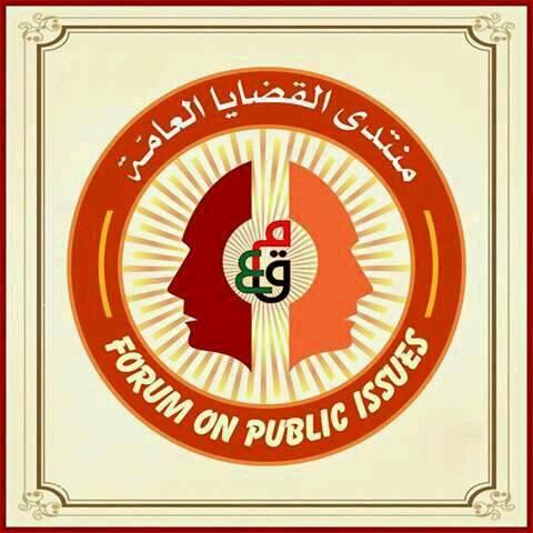 تدشين منتدى القضايا العامة في بنغازي