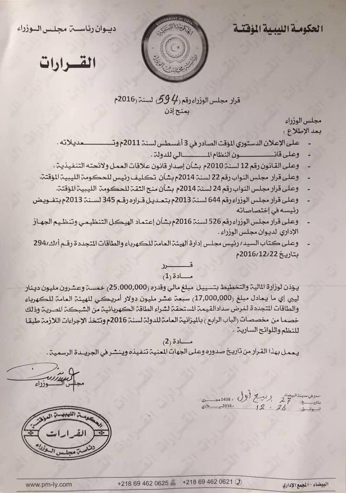 الحكومة المؤقتة تخصص 25 مليون دينار لسداد قيمة شراء الكهرباء من مصر