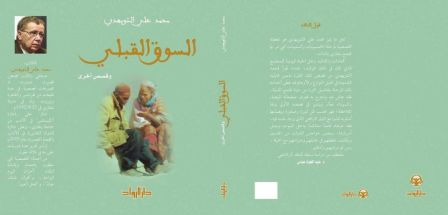 القاص محمد علي الشويهدي يصدر مجموعة قصصية جديدة