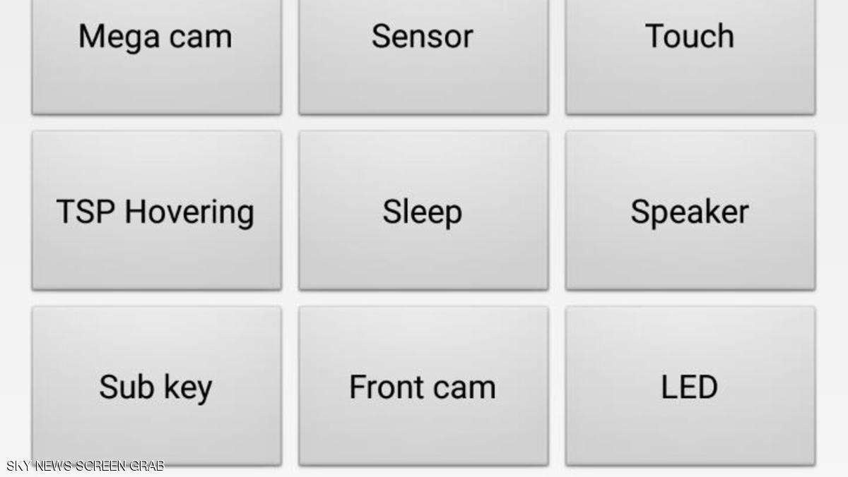 رمز سري في هواتف سامسونغ لفحص ميزاتها