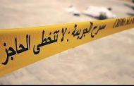 سعودى يقطع زوجته الليبية بمنشار كهرباء فى الإسكندرية ويسافر إلى بلاده
