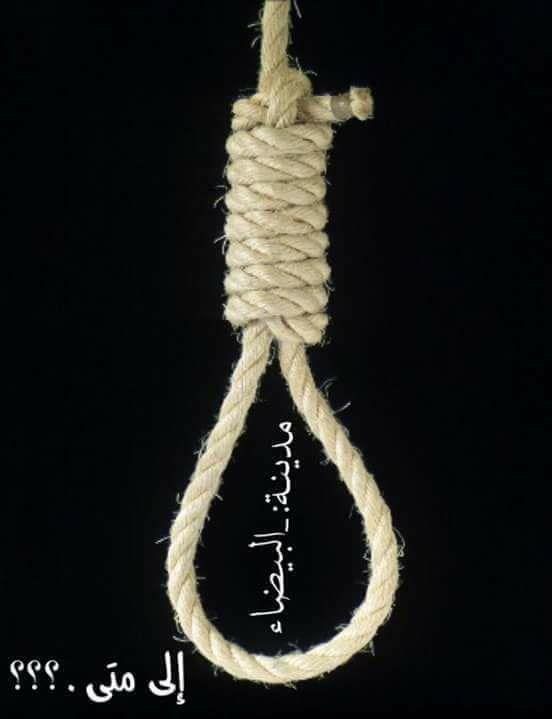 الانتحار في البيضاء .. أسباب مجهولة والأقراص المخدرة ليست السبب
