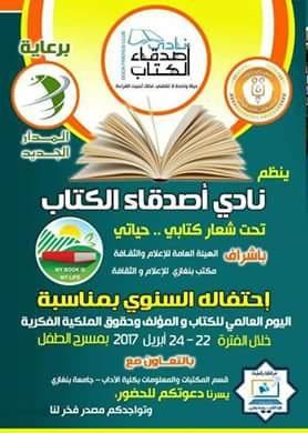 نادي أصدقاء الكتاب يستعد لتنظيم احتفالية بمناسبة اليوم العالمي للكتاب