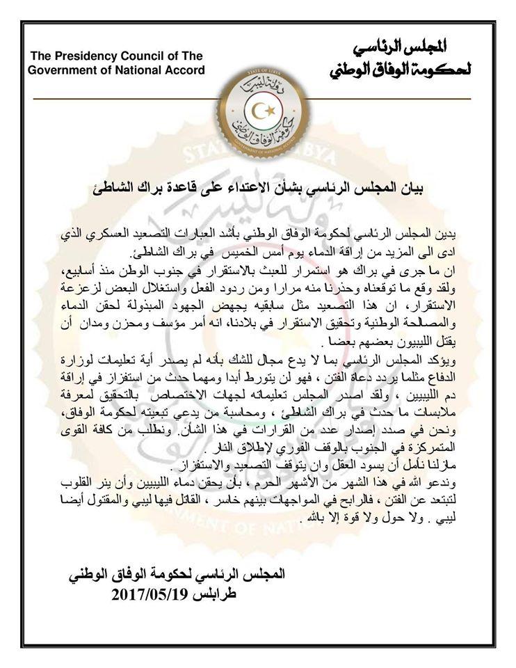 الرئاسي: لم نصدر أية تعليمات لوزارة الدفاع للهجوم على قاعدة براك الشاطيء وسنحاسب من يدعي تبعيته للوفاق