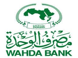 الفتيوري: أبواب فروع مصرف الوحدة في بنغازي مفتوحة أمام الزبائن بسقف 400 دينار