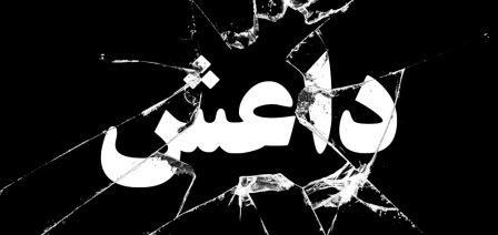 ليس كل نساء داعش ضحايا:بعضهن يسعين للتمكين!!