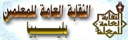 النقابة العامة لمعلمي ليبيا تبحث عديد الأمور التي تهم المعلم