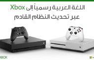 إضافة اللغة العربية إلى أجهزة