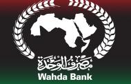 مصرف الوحدة يشرع في استلام طلبات مخصصات العملة الصعبة لأرباب الأسر