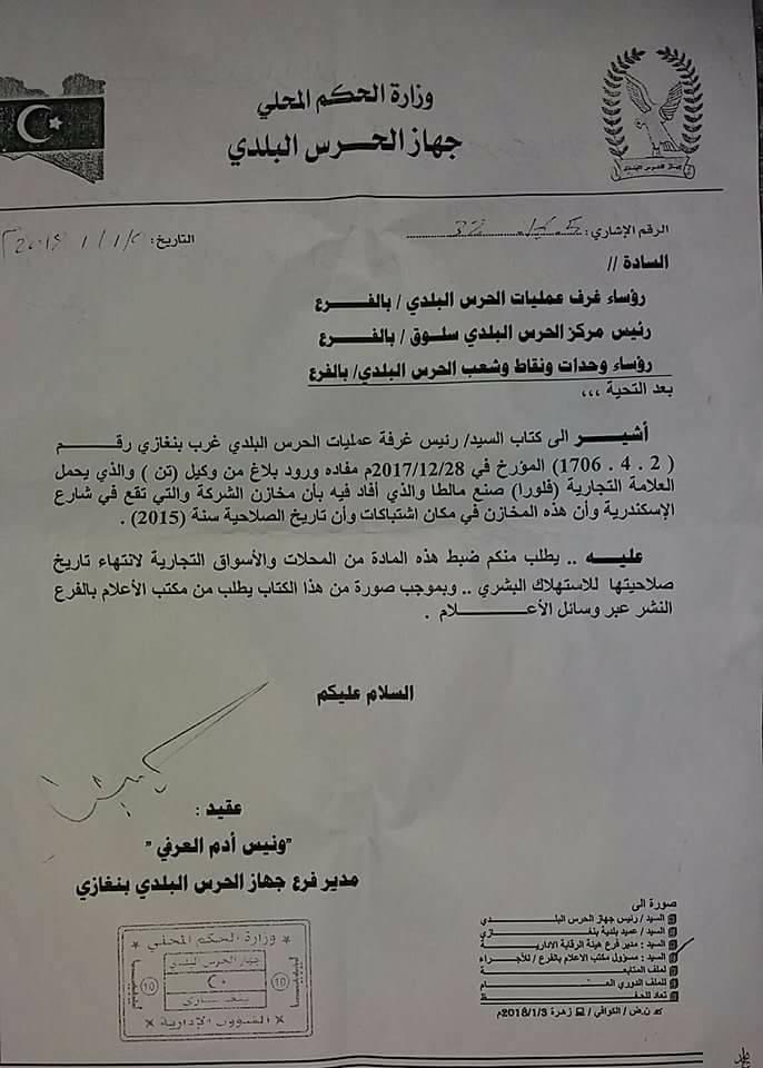 الحرس البلدي بنغازي يحذر من شراء تونة فلورا ويباشر بضبطها
