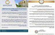المؤقتة تدين محاولات تركيا تقويض استقرار ليبيا...وخارجية الوفاق تعلن انزعاجها