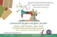 ليبيا تشارك في معرض