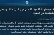 داعش يبين موقفه من استهداف بوابة
