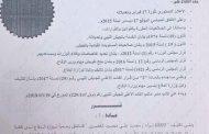 دفاع الوفاق: الغصري لم يعد ناطقا للوزارة..هل أطاحت به تصريحات النبأ ؟