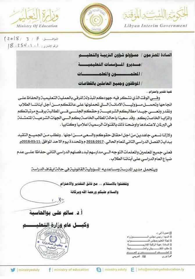 وزارة التعليم: الأحد المقبل موعد بداية الفصل الدراسي الثاني