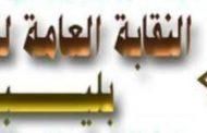 نقابة معلمي ليبيا: مستمرون في الاعتصام حتى تلبية مطالبنا