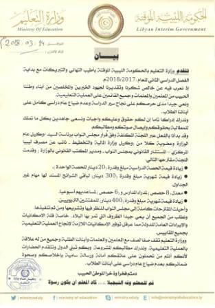 وزارة التعليم: تقديم مقترحات
