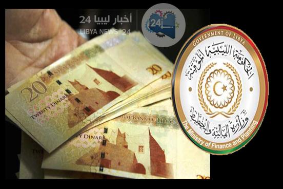 الحكومة المؤقتة تنفي توحيد المؤسسة المالية في ليبيا