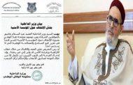 داخلية الوفاق ترد سريعًا على الغرياني... زمن التحريض ولى إلى غير رجعة