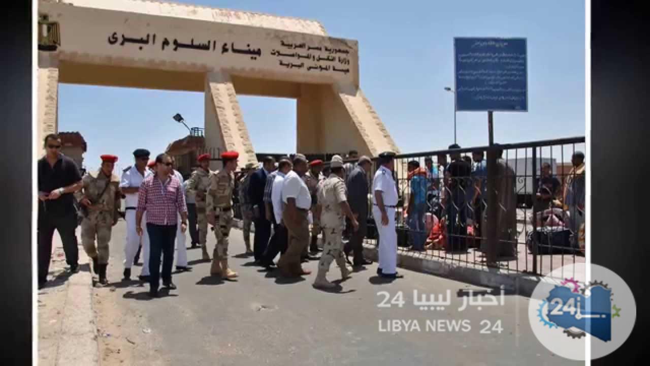 السلطات المصرية تقلص أعداد المسافرين الليبيين عبر منفذ السلوم البري