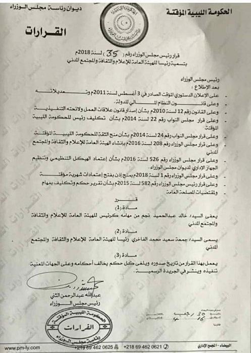 جمعة الفاخري رئيسا للهيئة العامة للإعلام والثقافة خلفا لخالد نجم