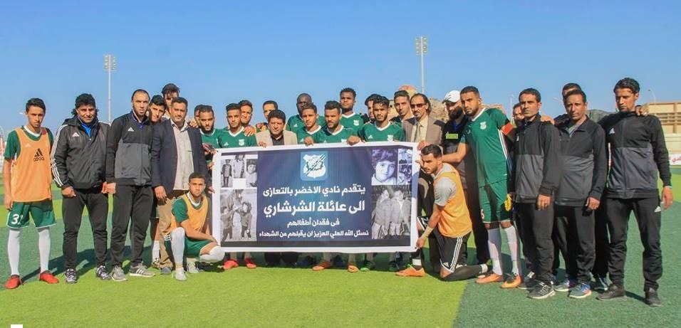الأخضر يهزم إتحاد الجمارك في كأس ليبيا