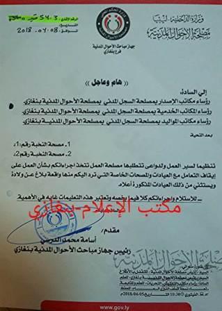 لتسجيل المواليد من أبناء غير الليببيين...مباحث الأحوال المدنية بنغازي توقف التعامل مع العيادات الخاصة
