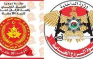 القبض على عناصر بارزة من النظام السابق في طرابلس بعد الغدر بهم...فمن هم؟