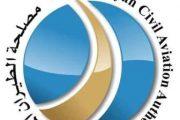الطيران المدني ترد على اتهام الخطوط الليبية لإدارة بنغازي رفضها منح تصريح لطائرة تونسية لنقل ركاب عالقين