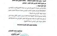 الأهلي طرابلس يختار مصراتة ويطلب آلية المشاركة الأفريقية